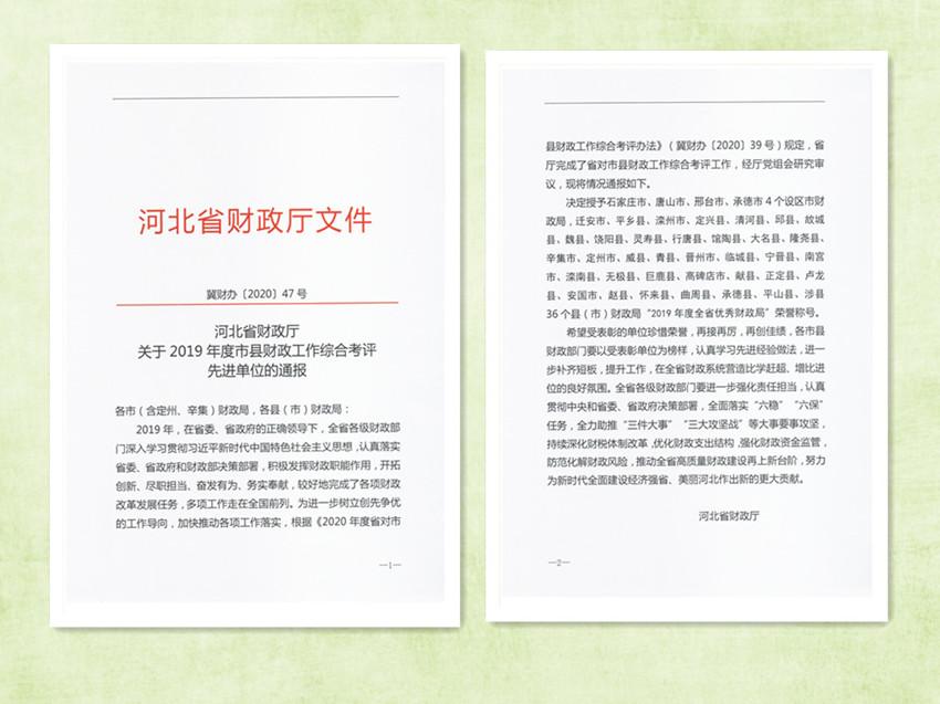 河北省财政厅关于2019年度市县财政工作综合考评先进单位的通报 (4)_副本_副本.jpg