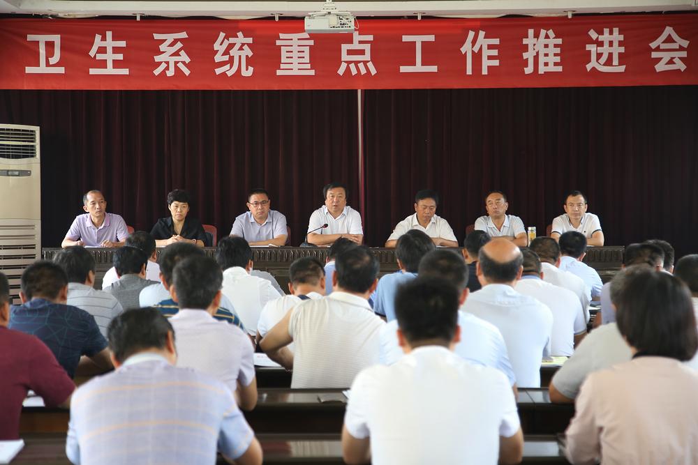 魏县召开卫生系统重点工作推进会 - 部门动态