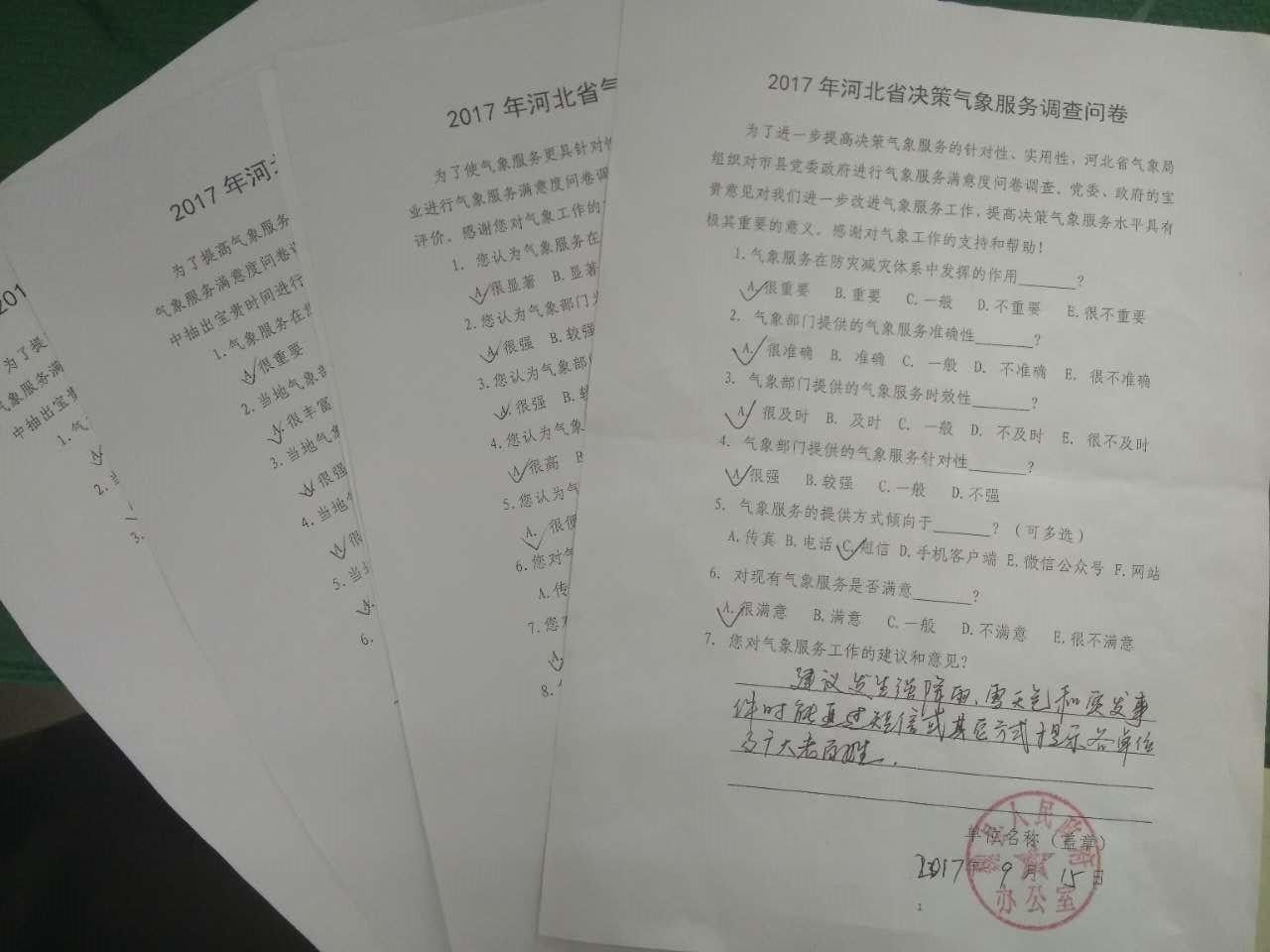 魏县气象局:积极开展2017年河北省气象服务满意度问卷调查活动 - 部门动态