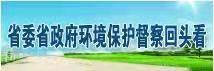 """省委省政府环保督察""""回头看"""""""