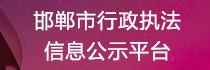 邯郸市行政执法信息公示平台