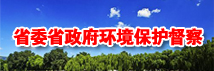 省委省政府第五生态环境保护督察组公开专栏