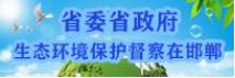 省委省政府生态环境保护督察在邯郸